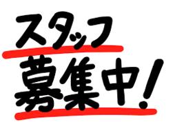 2017年スタッフ募集のお知らせ(緊急告知!)