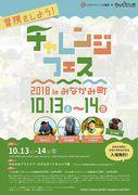 「人力チャレンジフェス2018」が10月13-14日にみなかみ町で開催