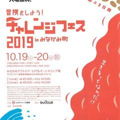 10月19-20日は「チャレンジフェス2019」へ