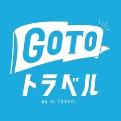 「GoTo トラベル 地域共通クーポン」がご利用いただけます