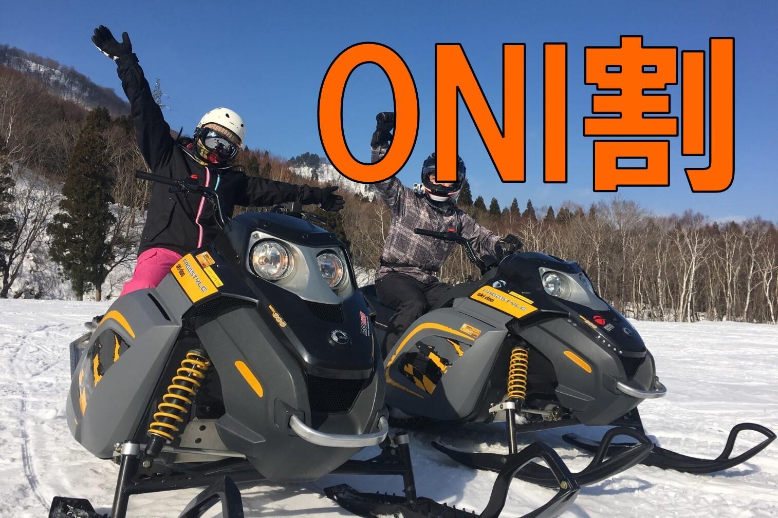 kappaclub2020-21niigata-oniwari-snowmobile01.jpg